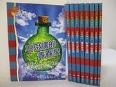 【書寶二手書T2/兒童文學_IT9】365地球小小說-不思議的青春泉_凡人入侵等_共9本合售