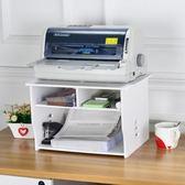 辦公桌收納 DIY打印機架子桌面收納架置物架辦公文件柜子書架復印機架子【端午節特惠8折下殺】