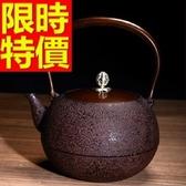 日本鐵壺-回甘水甘潤必備品茗茶壺63f2[時尚巴黎]