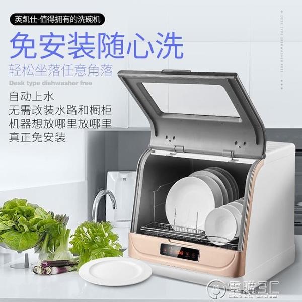 英凱仕智慧全自動洗碗機家用臺式免安裝迷你小型風干智慧刷碗機 雙十二全館免運