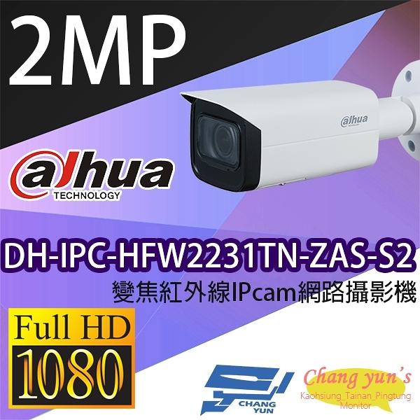 高雄/台南/屏東監視器 大華 DH-IPC-HFW2231TN-ZAS-S2 變焦紅外線IPcam 網路攝影機聲音警報