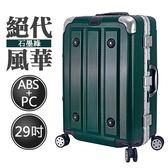 絕代風華系列 HTX-1843-29G 29吋 ABS+PC 防刮耐撞鋁框箱 石墨綠