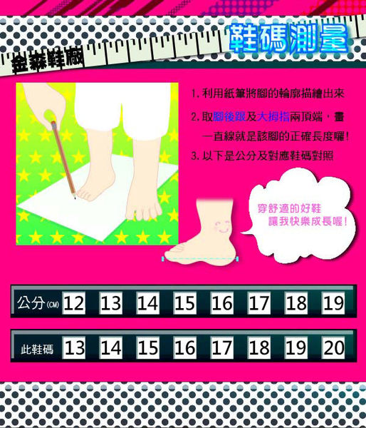 『雙惠鞋櫃』★Disney迪士尼★ 甜美米妮 防水休閒童鞋★台灣製造★  (464415) 黑、桃