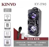 【超人百貨】 免運 KINYO KY-1790 多功能藍牙音箱 藍牙/SD卡/AUX/USB隨身碟 無線藍牙