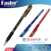 中性筆0.5mm  12入 SP-F-072-05 Faster 馬來西亞文具 龍品【文具e指通】  量販團購