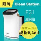 ●F31新機組+7折濾網●H13無塵室等級HEPA濾網●100%台灣製造●商城慶限折$8460