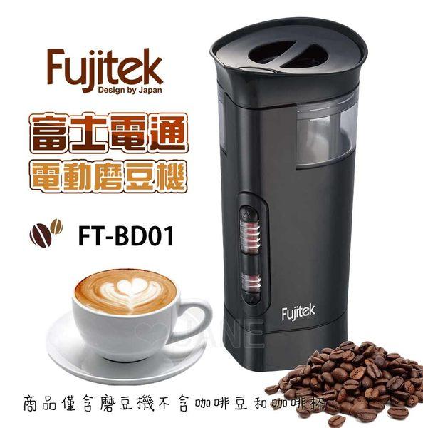 全新現貨 Fujitek富士電通電動磨豆機/咖啡磨豆機FT-BD01