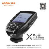 Godox 神牛 X-Pro TTL-N For NIKON 無線發射器 引閃器 【公司貨】X-ProN