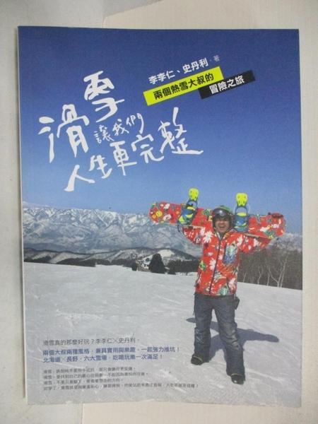 【書寶二手書T1/體育_JKL】滑雪讓我們人生更完整:兩個熱雪大叔的冒險之旅(中西兩翻雙書封