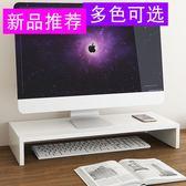 全館免運 電腦增高架桌面收納置物架顯示器墊高 cf
