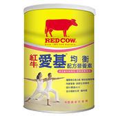 紅牛愛基均衡配方營養素900G【愛買】