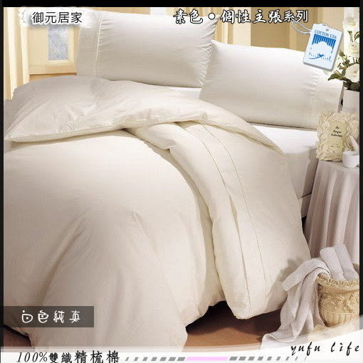 高級美國棉˙【薄床包】6*6.2尺(雙人加大)素色混搭魅力˙新主張『白色純真』/MIT【御元居家】