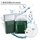 CYLAB 三重玻尿酸密集保濕面膜 10片入 台灣製造MIT 送禮 補水 舒緩 修護