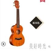 尤克里里初學者學生成人女男兒童入門小吉他26寸烏克麗麗CC3182『美好時光』