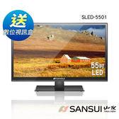 【SANSUI 山水】55吋Full HD LED液晶顯示器(含視訊盒)  SLED-5501  三年保固 ☆24期0利率↘☆