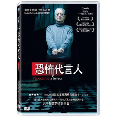 恐怖代言人DVD