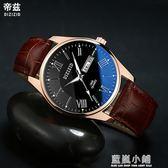 超薄男士手錶男錶防水腕錶學生時尚韓版潮流運動石英錶 QM 藍嵐