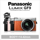 Panasonic GF9+14-42mm X鏡 單鏡組 公司貨【送32G+24期免運】 翻轉觸控★ 薪創數位