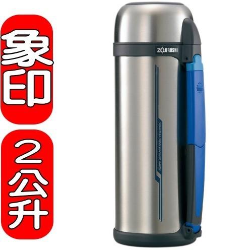 《快速出貨》象印【SF-CC20-XA】保溫杯/保溫瓶 優質家電