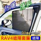 TOYOTA豐田【RAV4遮陽窗簾-六窗】(4代-5代RAV4專用) 五代 崁入式窗簾 防曬隔熱簾 卡式遮光簾