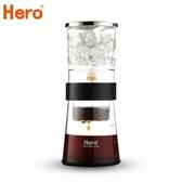咖啡壺 Hero冰滴咖啡壺 家用冰水冷萃咖啡壺玻璃咖啡機冰釀壺滴漏式2-4杯 mks雙11