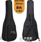 吉他琴包40寸背包加厚38寸36寸通用防震吉他袋子吉他套吉他包 YYS【快速出貨】