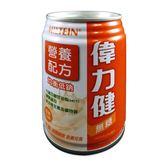 三多 偉力健 均衡低鈉 營養配方 240MLX24入/箱◆德瑞健康家◆