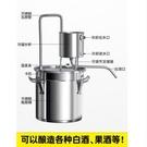 家庭用小型釀酒機釀酒設備蒸酒器蒸餾器純露白酒糧食蒸餾水制水器 小山好物