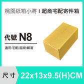 紙箱【22X13X9.5 CM】【100入】超商紙箱 宅配紙箱 包裝紙箱