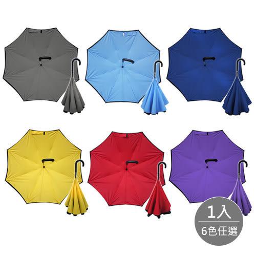 【Kasan】防風反向上收式雨傘 x1入