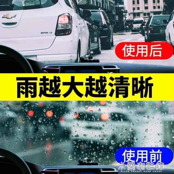 防雨劑 汽車玻璃防雨劑后視鏡防水膜神器防霧劑汽車擋風玻璃車用品黑科技 雙11全館優惠特價~