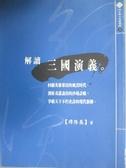 【書寶二手書T4/一般小說_JEQ】解讀三國演義_傅隆基