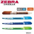 日本 斑馬 OPTEX 1 EZ 單頭環保 4.0mm斜尖 水性 螢光記號筆 WKS11 螢光筆  10支/盒