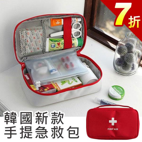 急救箱-韓國居家必備隨身輕便多層次收納旅行出差戶外急救包 收納包 仕女包【AN SHOP】