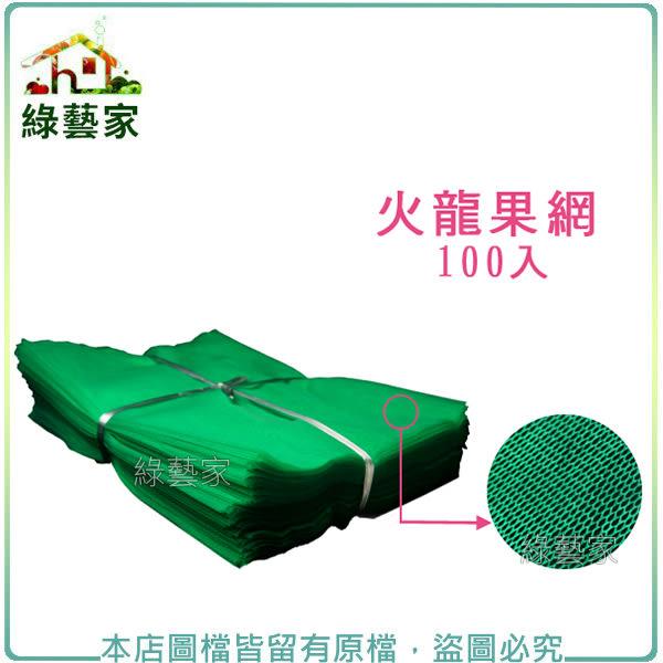 【綠藝家】火龍果網(1尺30公分*22.5公分100個/組) 苦瓜網.水果網.水果套袋