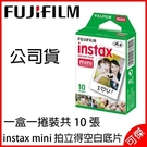 FUJIFILM Instax mini 空白底片 拍立得底片 單盒裝 公司貨 24H快速出貨 現貨供應 可傑