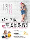 0-7歲華德福教育:培育懂得愛、欣賞美、愛閱讀、身心健康的快樂孩子(二版)