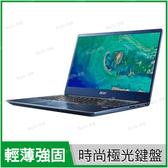 宏碁 acer SF314-56G-59S8 藍【i5 8265U/14吋/MX250/Full-HD/IPS/四核/獨顯/輕薄/intel/筆電/Win10/Buy3c奇展】Swift 3