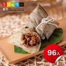 【愛不囉嗦端午節】狀元油飯 艾香香菇肉粿粽禮盒 - 96入/12盒 ( 宅配免運 )