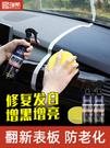 表板蠟儀 表盤汽車內飾翻新 香型上光保養防塵表版車內表面 臘鍍膜劑  降價兩天