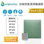 適用:日立 EP-AZ10、EP-V12、EP-X11、EP-X10、EP-X1【Original Life 】長效可水洗 空氣清淨機濾網