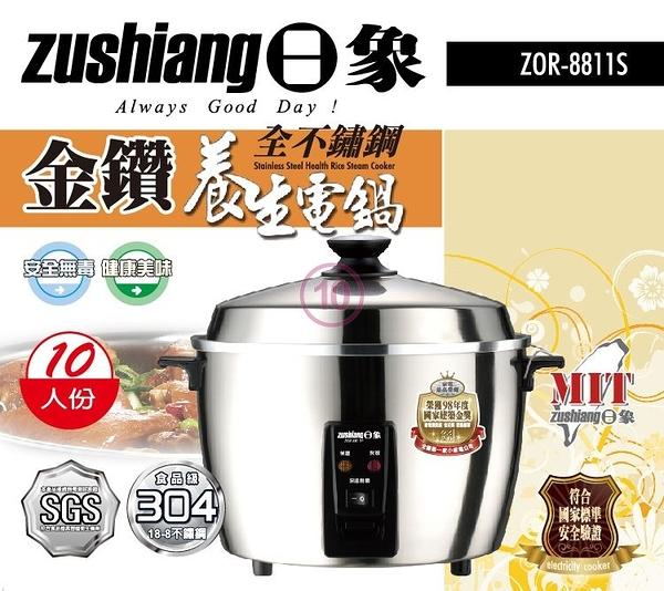 【Zushiang 日象】ZOR-8811S 10人份金鑽全不鏽鋼養生電鍋 台灣製【全新原廠公司貨】