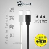 高效能極速4.8A【HPower】強韌線芯 雙頭 TypeC 轉 TypeC 快速充電 安卓 超快速 充電 傳輸線