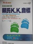 【書寶二手書T8/語言學習_MRP】賴氏K.K.音標+2CD (新版)_賴世雄