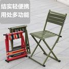 凳子 便攜式可折疊凳子家用塑料小椅子加厚火車折疊小板凳戶外軍工馬扎 現貨快出YJT
