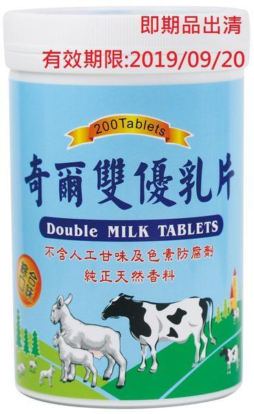 【醫康生活家】奇爾羊乳鈣片(200片/綜合口味)►►即期出清(有效期限:2019/09/20)