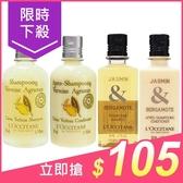 LOCCITANE 歐舒丹 洗髮精/潤髮乳(50ml) 多款可選【小三美日】原價$149