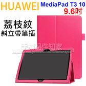 【贈保護貼】HUAWEI 華為 MediaPad T3 10 9.6吋 帶筆插 荔枝紋側掀皮套/書本式翻頁/保護套/支架斜立-ZY