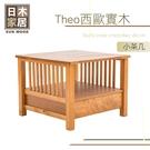 【多瓦娜】日木家居-西歐實木小茶几-SW5250