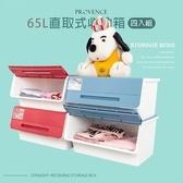 【dayneeds】65L 普羅旺直取式收納箱-四入混色